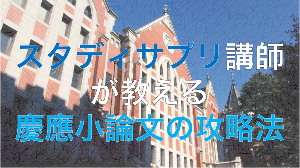 慶應の小論文