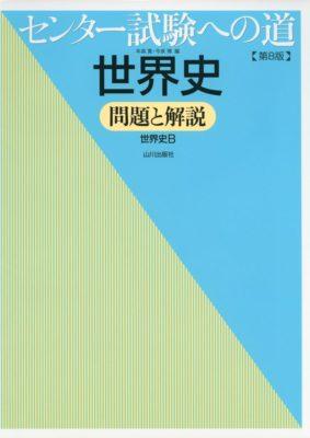世界史参考書:センター試験への道 世界史