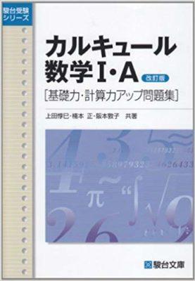 カルキュール数学