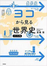 世界史参考書:横から見る世界史