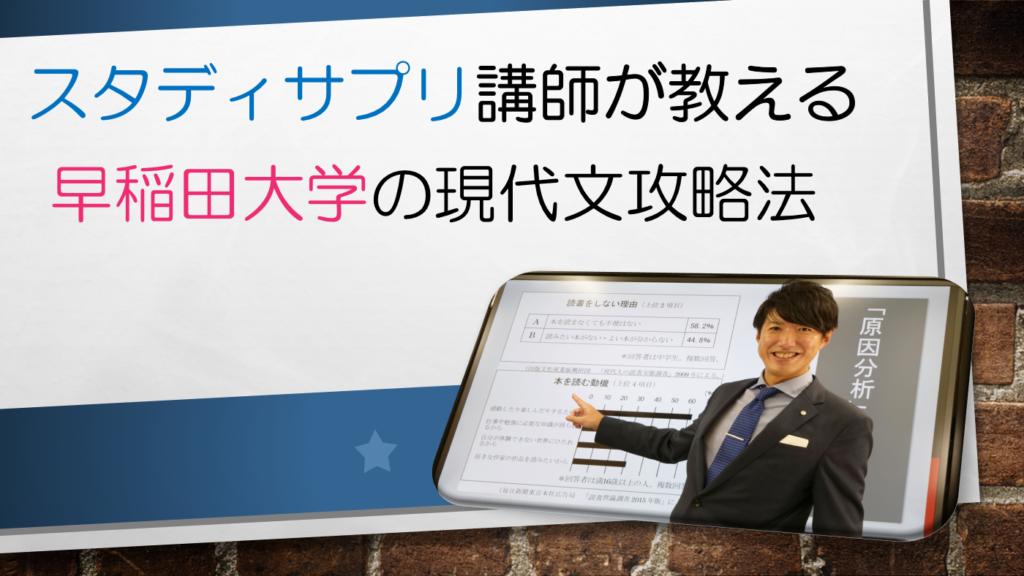 早稲田大学の現代文