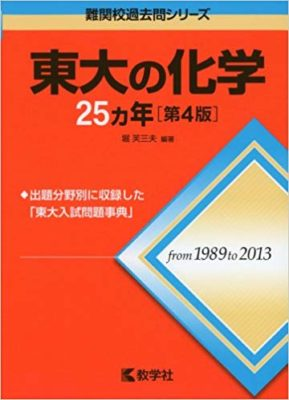 東大化学25カ年