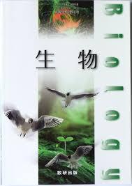 生物教科書