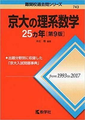 京大赤本理系数学
