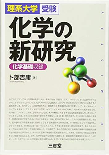 参考書紹介 参考書 化学 化学の新研究