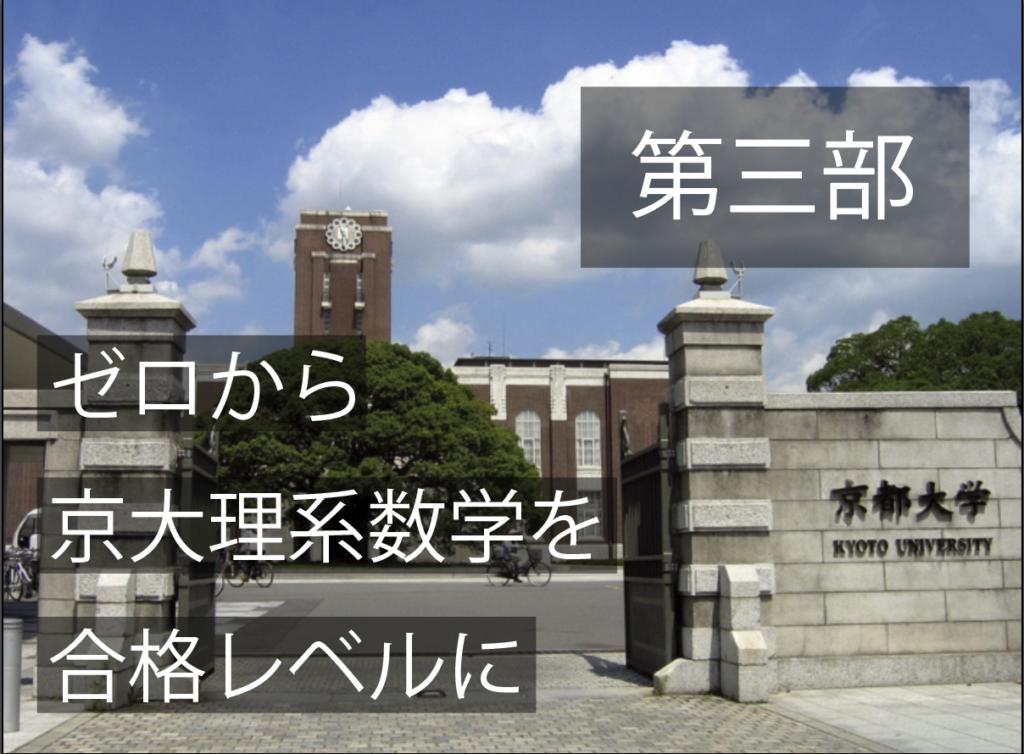 京大 数学 参考書 理系