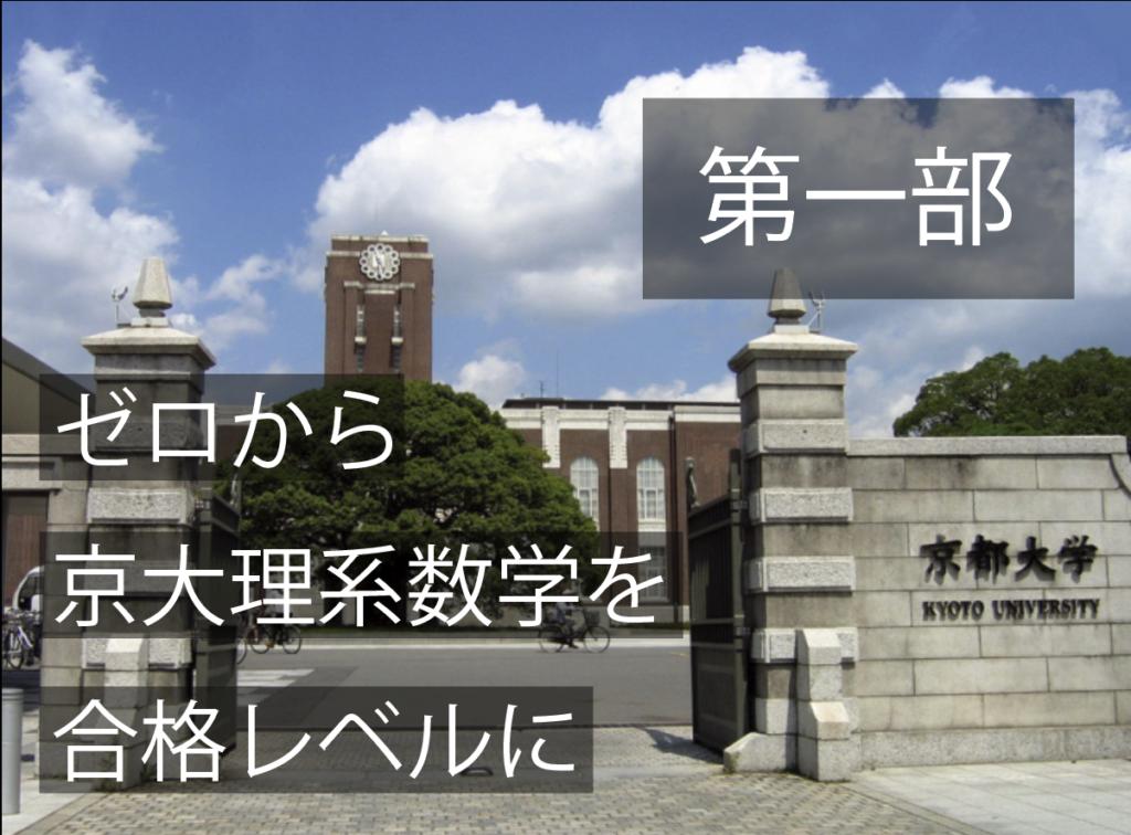 京大 数学 理系 勉強法 ルート 参考書