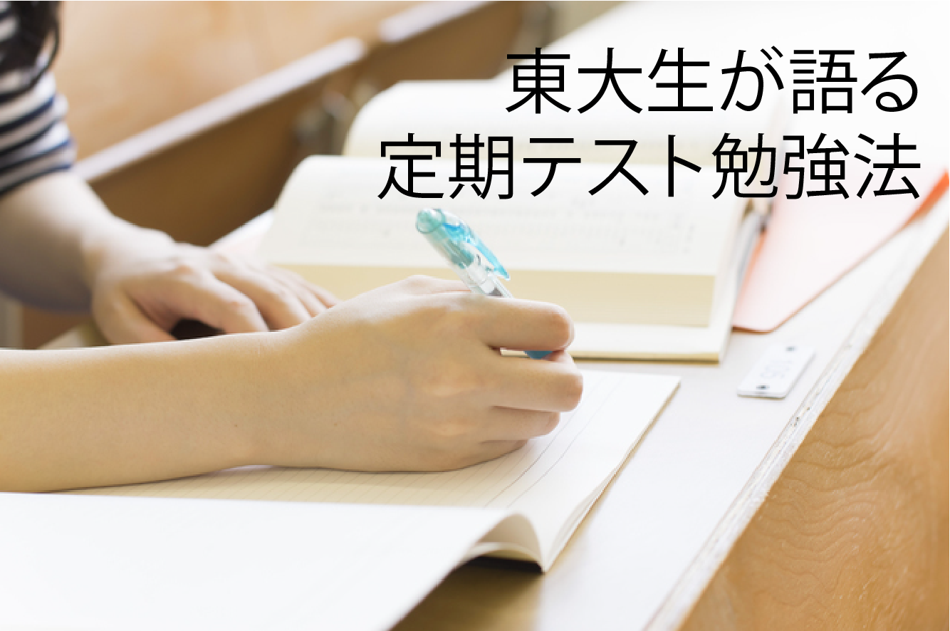 定期テスト 勉強法