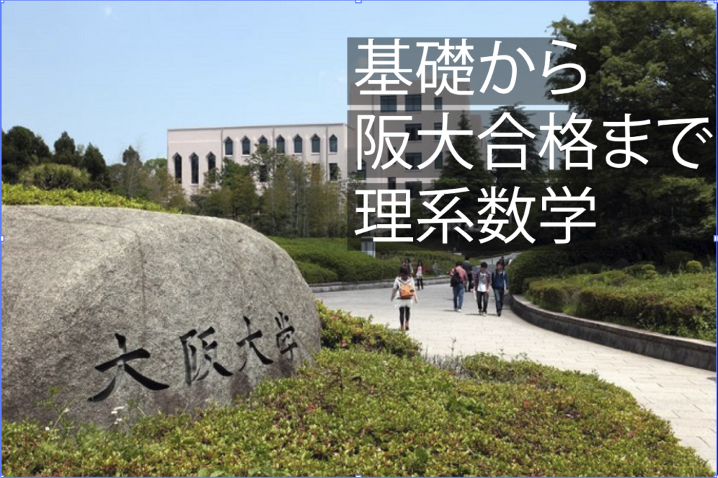 阪大 数学 理系 参考書