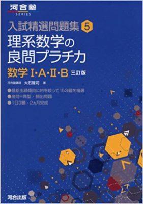 阪大 理系 数学 参考書