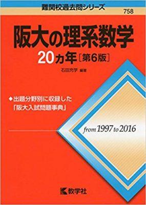 阪大 数学 参考書 理系