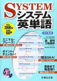 関関同立 英語 勉強法 英単語
