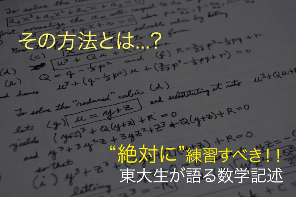 数学 記述 勉強法