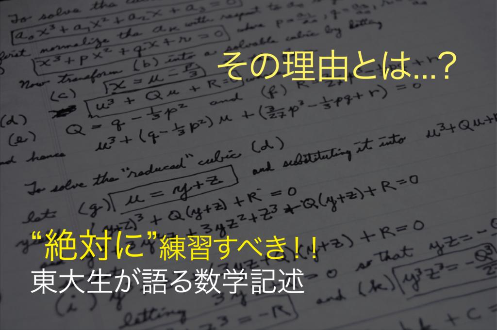数学 記述 練習 勉強